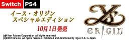 【ゲーム】イース・オリジン スペシャルエディション