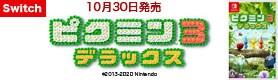 【ゲーム】ピクミン3デラックス