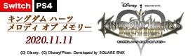 【ゲーム】キングダムハーツ メロディオブメモリー