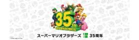 【ゲーム】スーパーマリオブラザーズ35周年