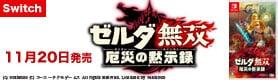 【ゲーム】ゼルダ無双 厄災の黙示録