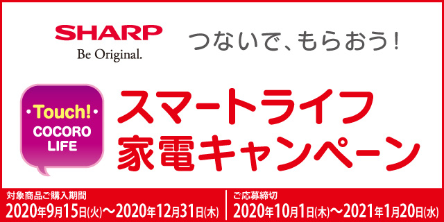SHARP スマートライフ家電キャンペーン