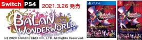 【ゲーム】バランワンダーワールド