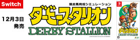 【ゲーム】ダービースタリオンNSW