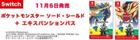 【ゲーム】ポケットモンスター+エキスパンションパス