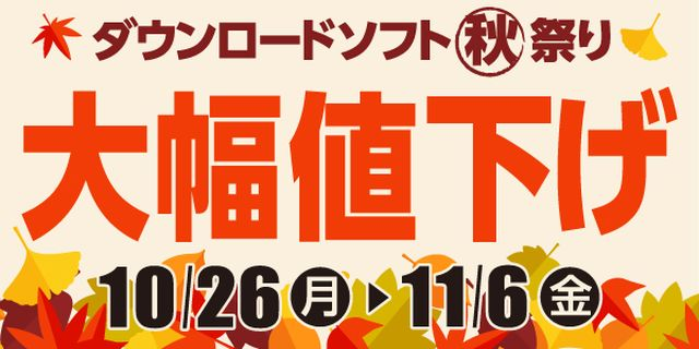 ダウンロードソフト秋祭り
