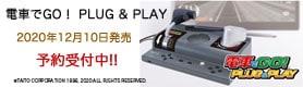 【ゲーム】電車でGO!PLUG&PLAY