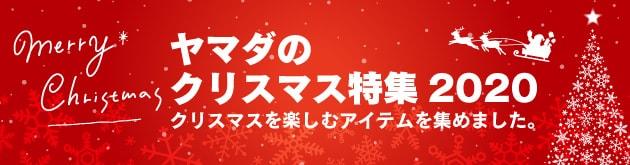 ヤマダのクリスマス特集2020