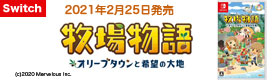 【ゲーム】牧場物語オリーブタウン