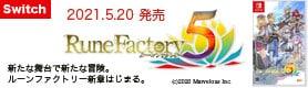 【ゲーム】ルーンファクトリー5