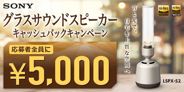 SONY グラスサウンドスピーカーキャンペーン