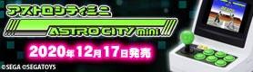 【ゲーム】アストロシティミニ
