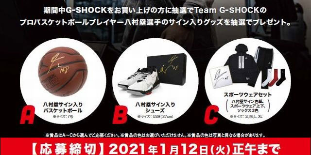 G-SHOCK HOLIDAYキャンペーン