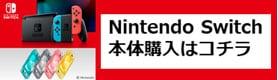 【ゲーム】Switch本体