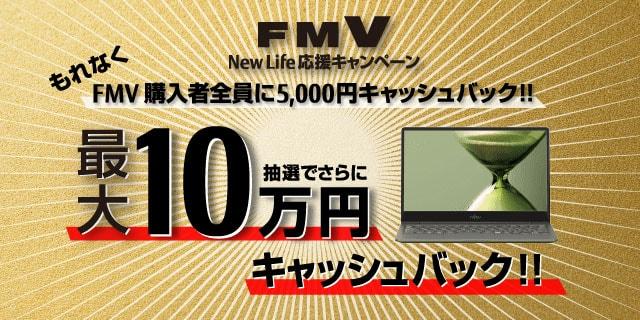 富士通 FMV New Life応援キャンペーン