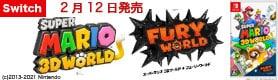 【ゲーム】マリオ3D+フューリーワールド
