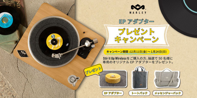 House of Marley Stir it Up Wirelessプレゼントキャンペーン