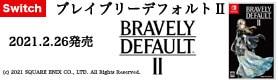 【ゲーム】ブレイブリーデフォルト2