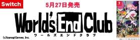 【ゲーム】ワールズエンドクラブ