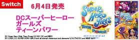 【ゲーム】スーパーヒーローガールズ