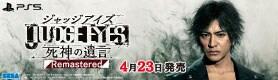 【ゲーム】ジャッジアイズ新価格版