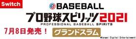 【ゲーム】eBASEBALLプロ野球スピリッツ2021