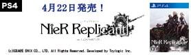 【ゲーム】ニーアレプリカント