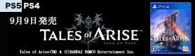 【ゲーム】Tales of ARISE