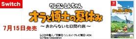 【ゲーム】クレヨンしんちゃん『オラと博士の夏休み』Switch