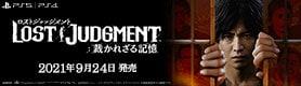 【ゲーム】LOST JUDGMENT