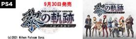 【ゲーム】英雄伝説黎の軌跡
