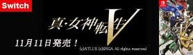 【ゲーム】真女神転生V