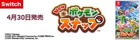 【ゲーム】ポケモンスナップ