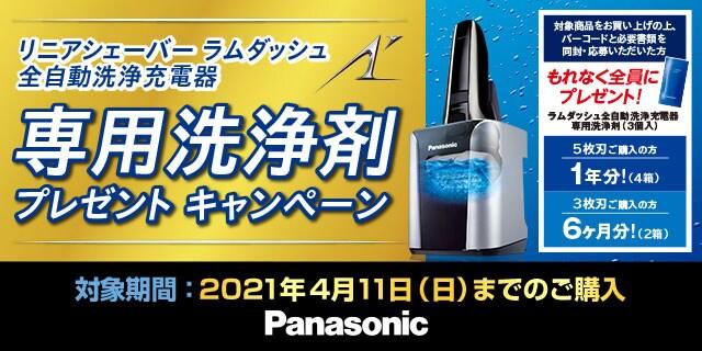 Panasonic 21春ラムダッシュ洗浄剤プレゼントキャンペーン