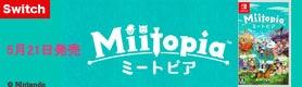 【ゲーム】ミートピア