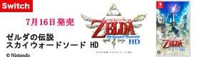 【ゲーム】ゼルダの伝説スカイHD