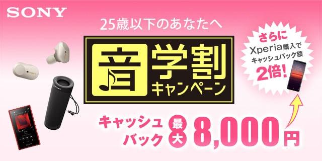 SONY 春「音学割」キャンペーン