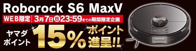 RoborockS6MaxV
