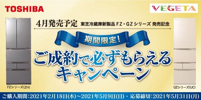 東芝 4月発売冷蔵庫ご成約で必ずもらえるキャンペーン