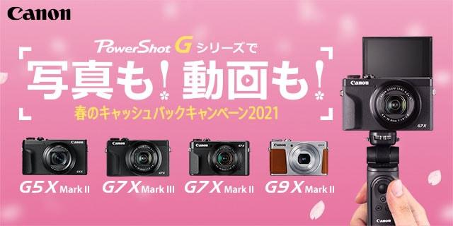 キヤノン PowerShot Gシリーズで写真も!動画も!春のキャッシュバックキャンペーン2021