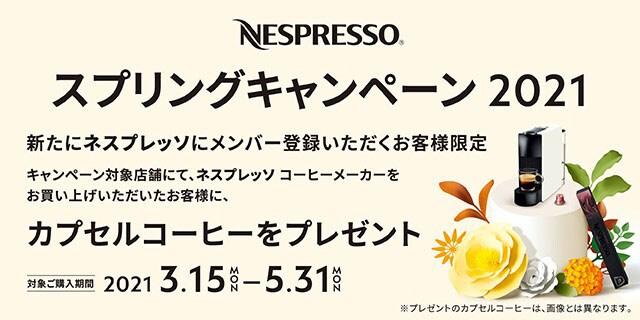 ネスプレッソ スプリングキャンペーン2021