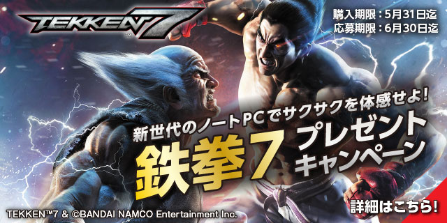 NEC・Lenovo 鉄拳7プレゼントキャンペーン