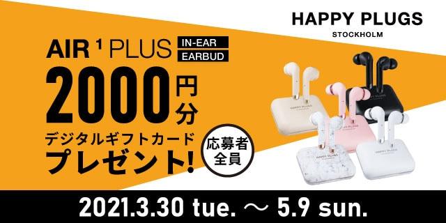 HAPPY PLUGS AIR 1 PLUS キャッシュバックキャンペーン