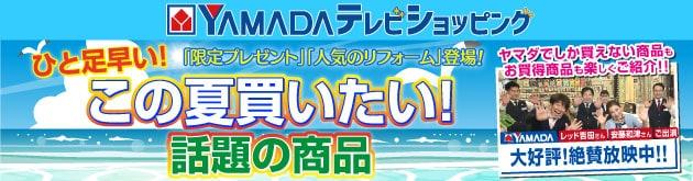YAMADA テレビショッピング