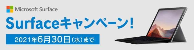 Surface Pro 7 キーボードプレゼントキャンペーン