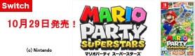 【ゲーム】マリオパーティスターズ
