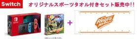 【ゲーム】switchリングフィット+タオルセット