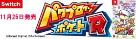 【ゲーム】パワプロクンポケットR