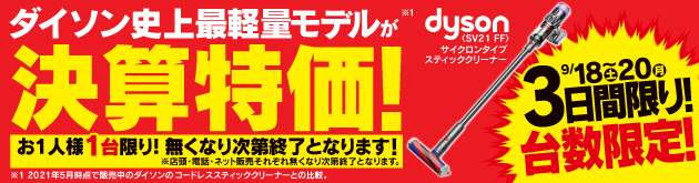 Dyson SV21 FF 39,800円 で販売予定 【ヤマダ電機・ヤマダウェブコム】