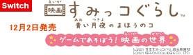 【ゲーム】すみっコぐらし青い月夜のまほうのコ
